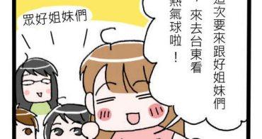 【漫畫遊記】 台東熱氣球 姊妹之旅 台東熱氣球/台東美食/台東熱氣球民宿