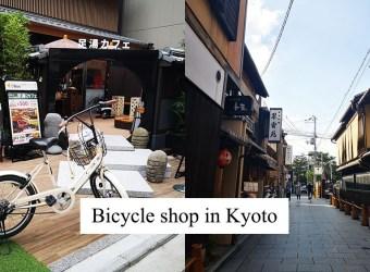京都自由行│去京都旅行騎腳踏車 方便又輕鬆!京都腳踏車一日遊