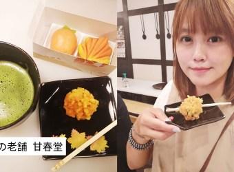 京都自由行│來體驗做日式和菓子 京都百年老店 甘春堂 京都和菓子體驗