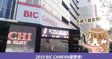 日本旅遊必看!來領取最新Bic Camera優惠券 2019最新 可到2019.8月底