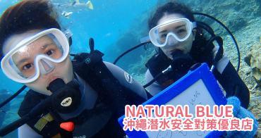 沖繩潛水推薦 NATURAL BLUE 外國顧客接待人數實際成績NO.1 沖繩潛水  青之洞窟 評價 2019