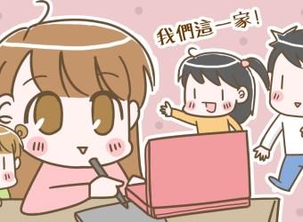 2019 我們這一家~臉書小漫畫 (持續更新)