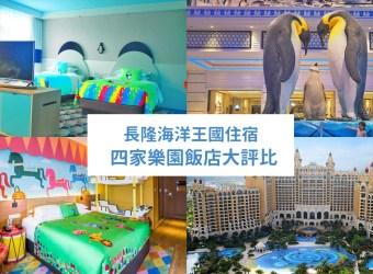 長隆海洋王國住宿 企鵝酒店/馬戲酒店/橫琴灣飯店/迎海酒店公寓 四家樂園飯店大評比