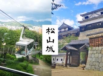 愛媛景點 日本 可搭乘纜車的百年古城 日本百選名城 松山城