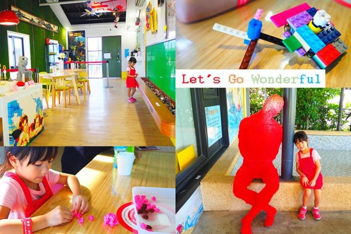 宜蘭親子景點 樂去。玩的瘋Let's Go Wonderful 結合樂高積木的親子遊戲場 DIY導覽體驗還可以把積木帶回家