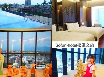 親子友善飯店  松風文旅 頂樓無邊際游泳池 乾淨舒適的親子飯店