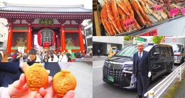 東京自由行的新選擇 東京觀光計程車 專人飯店接送 英文嚮導 讓旅行輕鬆又方便!Day3 晴空塔、淺草雷門、築地市場、羽合橋道具街