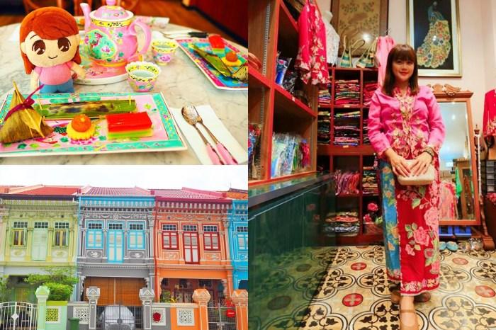 新加坡景點 Kim Choo金珠肉粽、娘惹服飾 七彩南洋老屋 郭源發如切薄餅店
