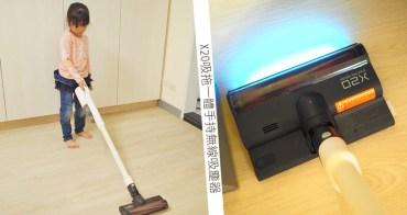 吸拖吸塵器/睿米 x20吸塵器推薦 吸拖一體手持無線吸塵器開箱