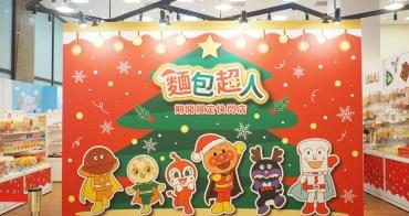 麵包超人來台灣囉!台北新光三越南西店 快閃店