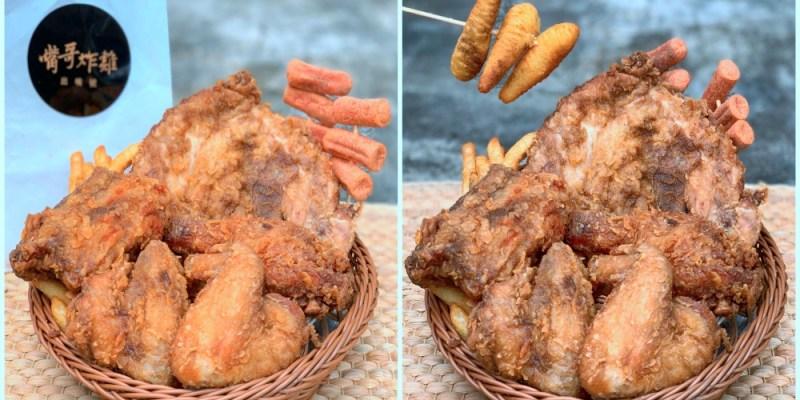 台南美食-【嘴哥炸雞 出嘴號-總店】全餐雞翅*2雞塊*1雞腿*1只要$85!中藥溫補炸雞多汁且香氣迷人!!|台南炸雞| |新市美食| |南科外送|