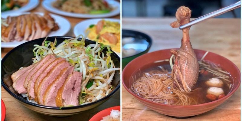 台南美食-【陳記溫體鴨肉 • 尹子福餐館】台南宵夜好選擇!溫體鴨肉、銅板熱炒!!|台南美食| |台南北區美食|台南宵夜 |