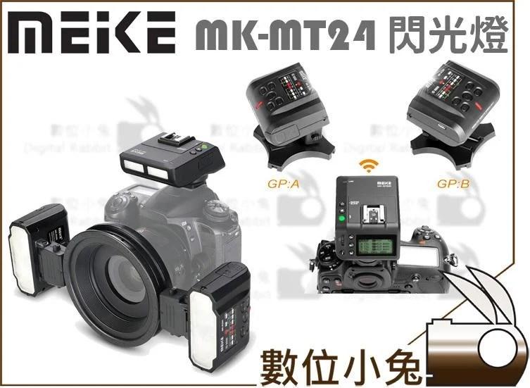 數位小兔【Meike 美科 MK-MT24 閃光燈 Nikon】微距 閃燈 無線 引閃 雙燈 環閃 近拍 攝影 公司貨 | 露天拍賣
