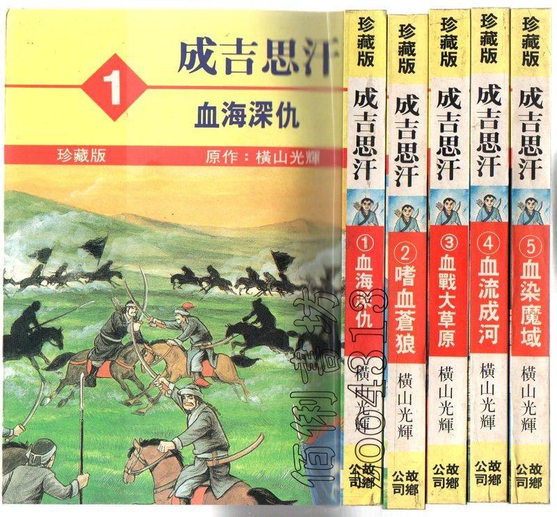 【佰俐書坊】e 《成吉思汗1~5部 珍藏版》橫山光輝 故鄉 共5本 - 露天拍賣