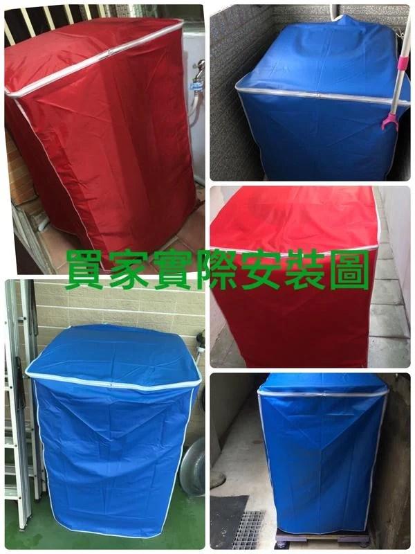 AW-E9290LG 專業訂做 直驅洗衣機罩 任何機型皆可 洗衣機套 防塵套 防曬套 防水套 訂做 - 露天拍賣