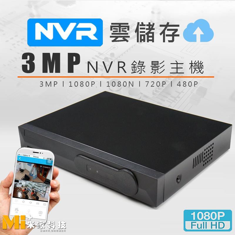 3百萬 2K 云監控版+onvif協定 NVR主機 NVR 監視器 網路攝影機 非 1080P AHD NVR005 - 露天拍賣