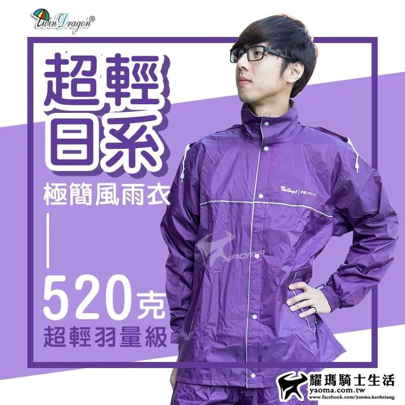 雙龍牌雨衣 超輕日系極簡風雨衣 高貴紫 兩件式雨衣 兩截式雨衣 EP4081 耀瑪騎士機車安全帽部品 - 露天拍賣