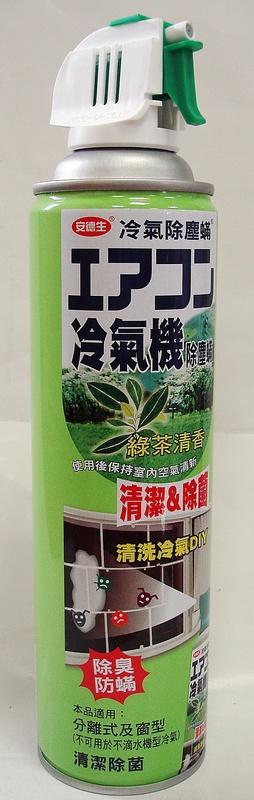 ⭐【安德生】冷氣機清潔劑 - 露天拍賣