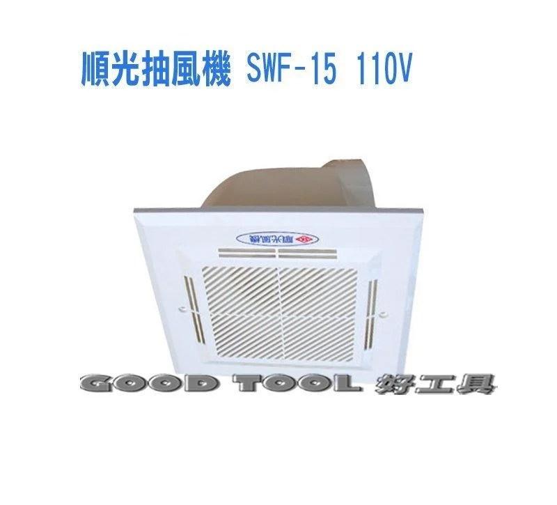 好工具.GOOD TOOL 【順光】浴室抽風機 順光抽風機 浴室通風機 順光牌抽風機 SWF-15 110V - 露天拍賣