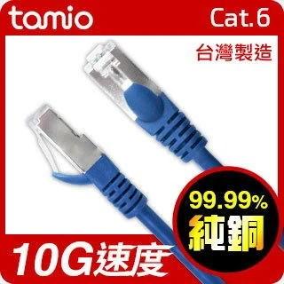 Cat.6A 高速傳輸專用網路線 TAMIO 10Gbps 臺灣製 1M/2M/3M/5M/10M/15M/20M - 露天拍賣