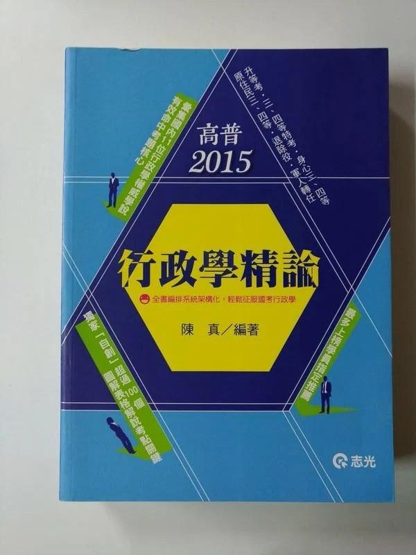 A9 高普 升等考 2015 行政學精論 陳真 志光 103.7 - 露天拍賣