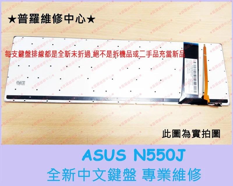 ★普羅維修中心★ 新北/高雄 ASUS N550J 全新鍵盤 繁體中文 含背光 N550JK N550JV 可代工維修 - 露天拍賣
