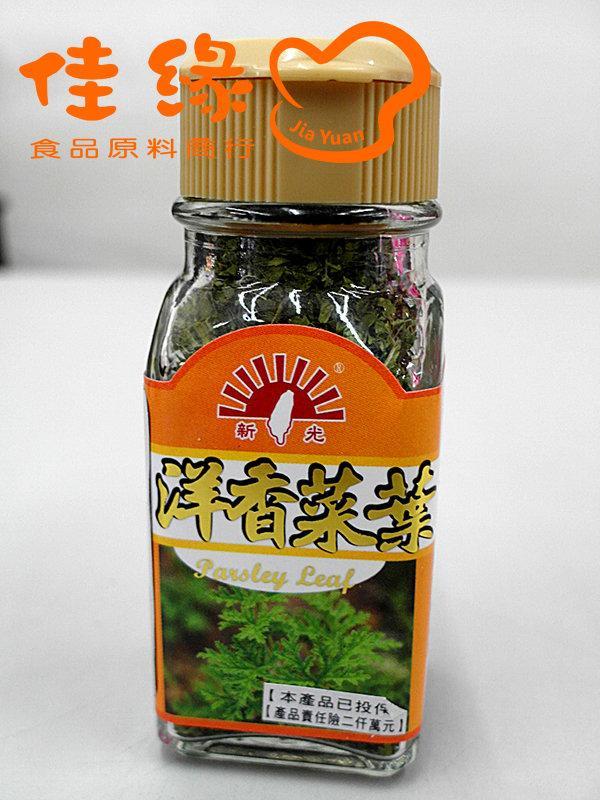 洋香菜葉/巴西里葉 原裝12公克 (佳緣食品原料_TAIWAN) - 露天拍賣