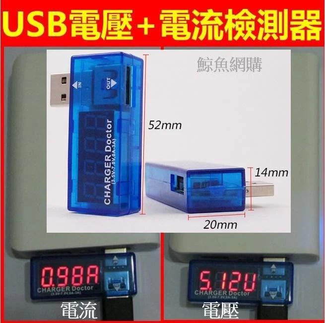 (現貨)(L型)USB電壓 電流檢測器 測試器 檢測儀 USB充電電流/電壓檢測儀 USB 電壓表電流表 - 露天拍賣