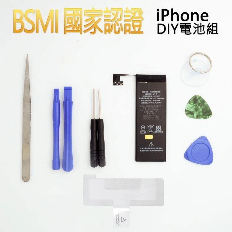 【贈 蘋果副廠充電線x1】BSMI Apple 內置電池 iPhone 5s UN-I5S DIY電池組 工具組 鋰電池 | 露天拍賣