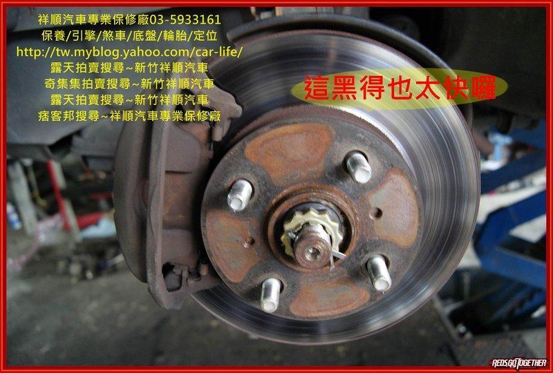 巨大汽車材料 各大車系車系 煞車盤變形退鋼 更換新品 研磨服務 歡迎洽詢 - 露天拍賣