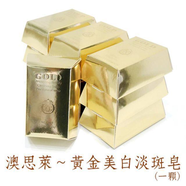 澳思萊。 BC黃金淡斑皂 - 露天拍賣