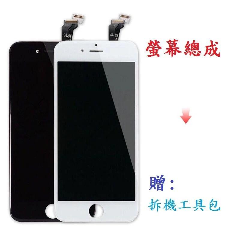 臺中手機現場維修 IPHONE 6S 液晶螢幕 diy自己更換 - 露天拍賣