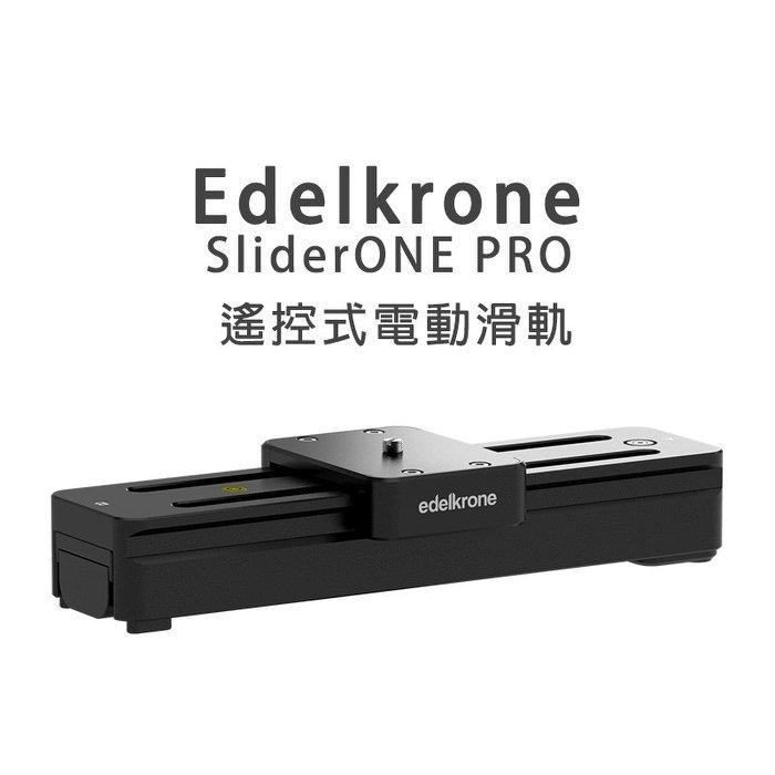 『e電匠倉』Edelkrone SliderONE PRO 遙控式 電動滑軌 承重9kg 滑輪 縮時攝影 智能控制 - 露天拍賣