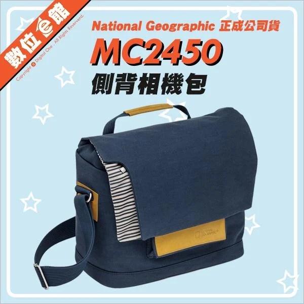 【分期免運費【正成公司貨】國家地理 National Geographic NG MC2450 地中海 相機包 側背包 - 露天拍賣