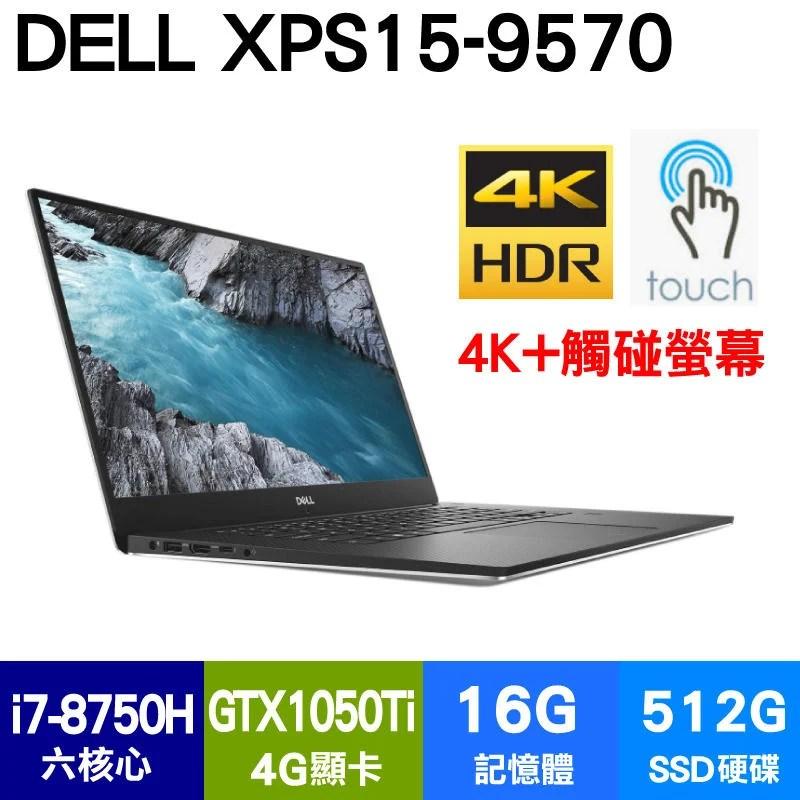 可刷卡 DELL XPS15-9570 4K 觸控螢幕 i7-8750H 美國亞馬遜代購 - 露天拍賣