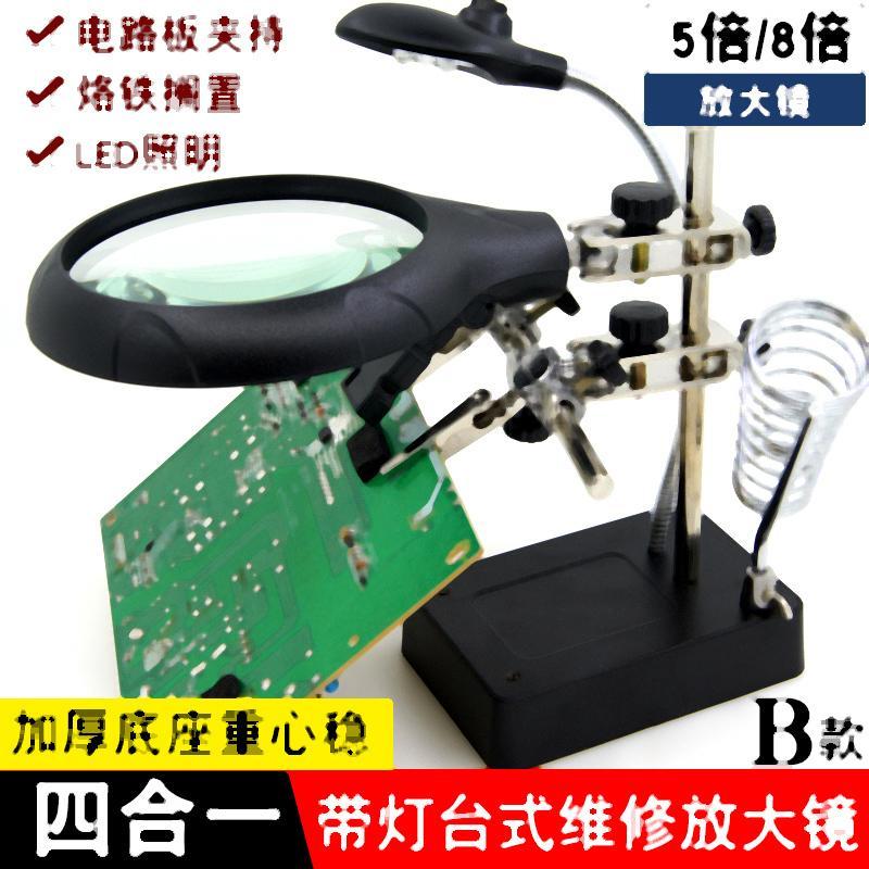 [含稅]焊接放大鏡帶燈 輔助夾具帶烙鐵架 焊接放大鏡工作臺 維修檯燈 - 露天拍賣