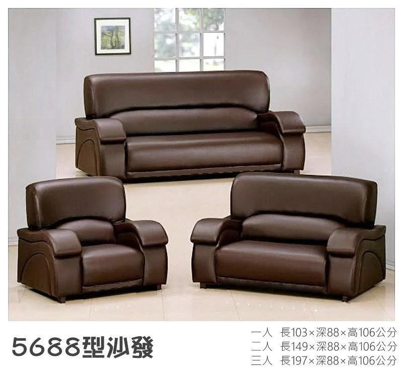 ~現貨~ #5688型皮沙發組 (1+2+3人) 沙發 皮沙發 布沙發 單人沙發 雙人沙發 三人沙發 - 露天拍賣