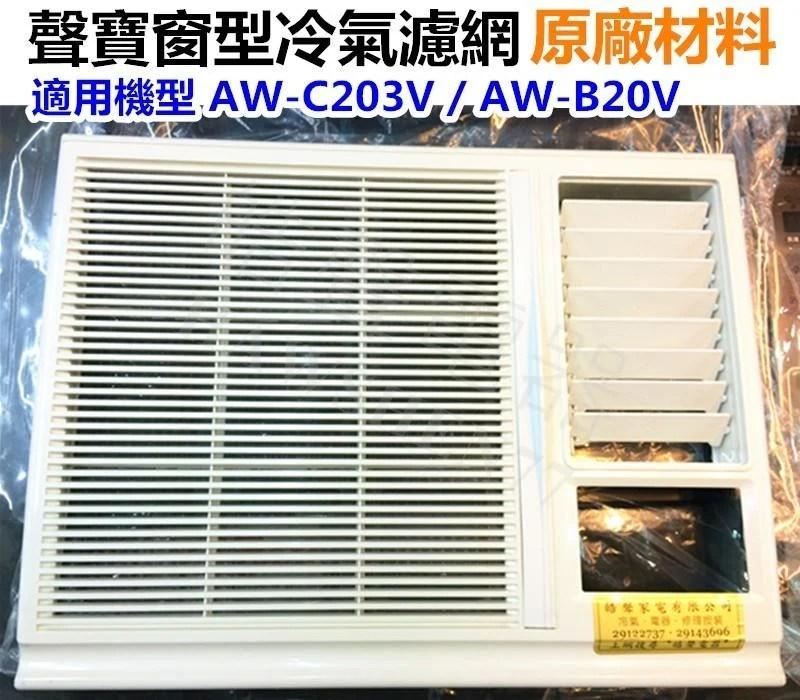 【皓聲電器】聲寶冷氣濾網 AW-C203V AW-B20V 原廠材料 公司貨 窗型冷氣 窗型冷氣濾網 家用冷氣濾網 - 露天拍賣