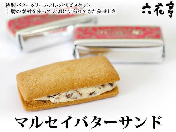 米米小舖 日本 北海道 六花亭葡萄奶油夾心餅乾10入 萊姆夾心酥 現貨+預購 售白色戀人 薯條三兄弟 - 露天拍賣