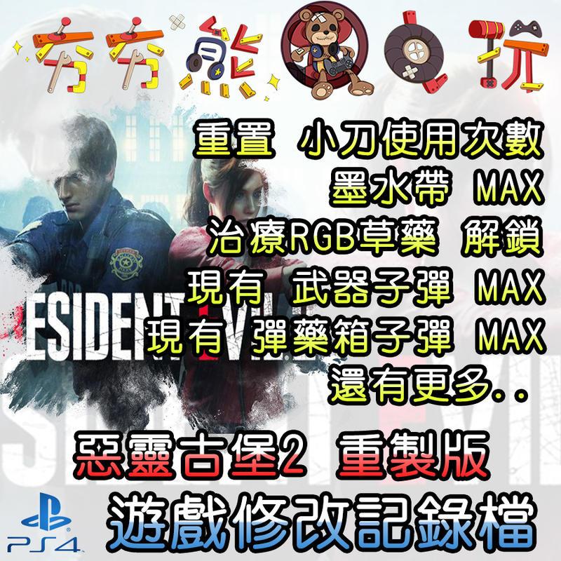 【夯夯熊電玩】PS4 惡靈古堡2重製版 金手指/專業記錄修改 - 露天拍賣