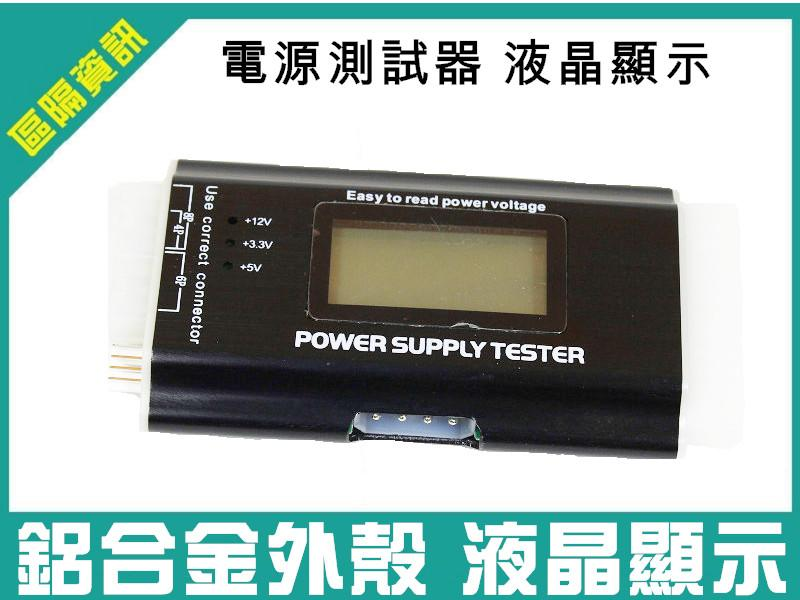 液晶顯示 電源測試器 鋁合金外殼 20與24Pin ATX 電源診斷器 電源檢測器 POWER測試器 POWER電壓 - 露天拍賣