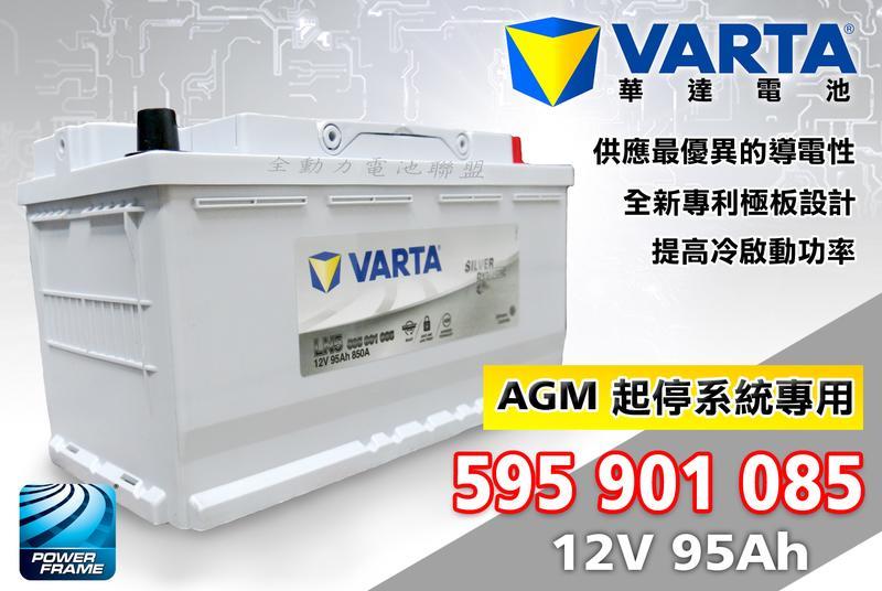 全動力-華達 AGM 歐規免加水電池 595 901 085 (12V95Ah) 起停系統車款專用 賓士 寶馬 福斯 - 露天拍賣