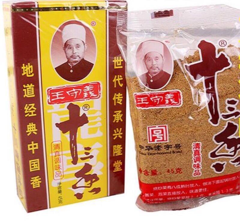 【王守義十三香45克】清真香料 炒菜燒烤調味料 麻辣鮮調味料調味品 13香 - 露天拍賣