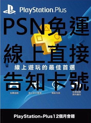 SONY PS4 PSV PSN PlayStation Plus 會員 12個月會籍 線上給序號免運費【臺中恐龍電玩】 - 露天拍賣