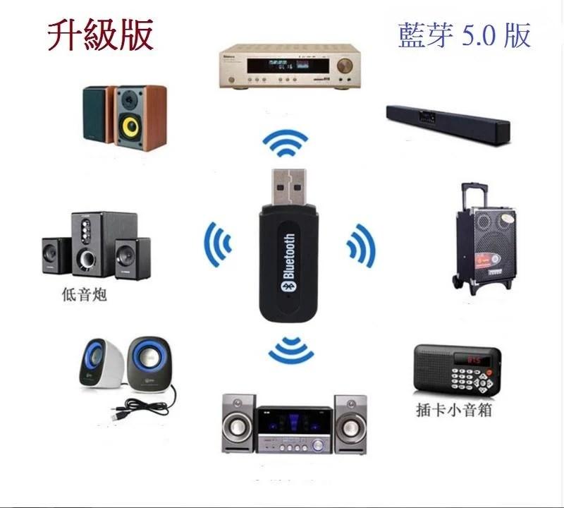 【山藝良品】藍芽5.0接收器 車用藍芽音響 音頻接收器 USB 插卡音箱變身藍芽音箱 車用藍芽接收器 電腦喇叭 ...
