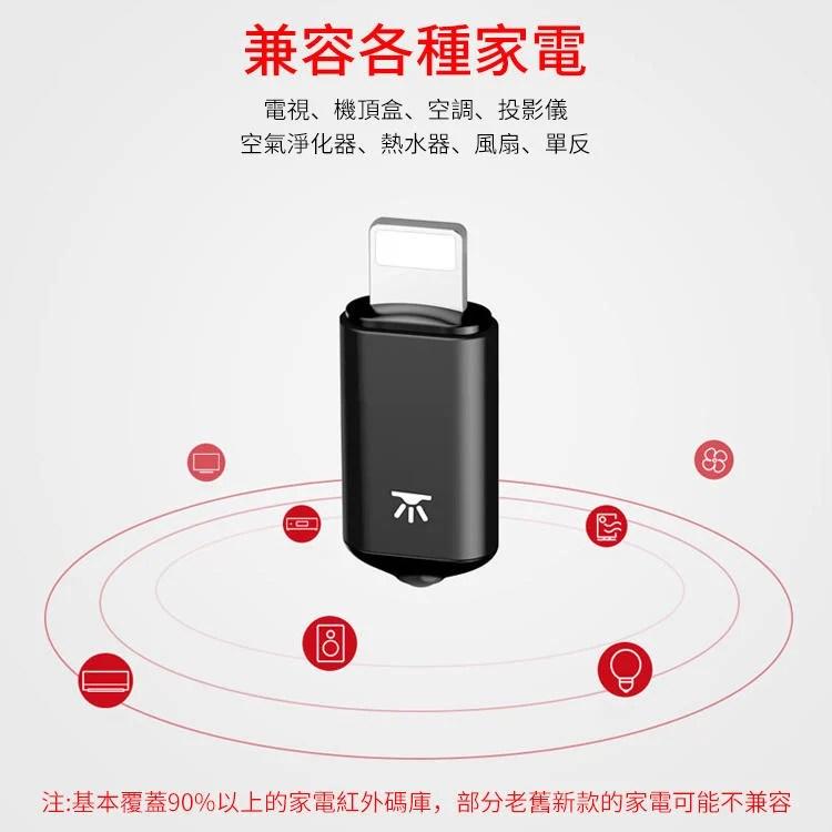 iPhone 萬能遙控器 Lightning 手機智能無線遙控器 穩定傳輸 紅外線發射器 小巧便捷 【FD6009】 - 露天拍賣