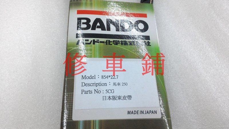 馬車 250 板東皮帶 BANDO YAMAHA Majesty 250 傳動 皮帶 - 露天拍賣