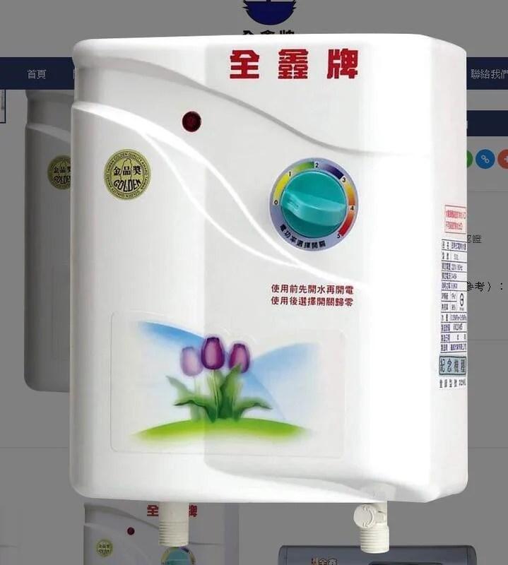 全鑫 320L 即熱式省電熱水器 鑫司 - 露天拍賣