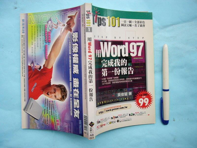 (全友二手書店~八里店)電腦書籍~《用WORD 97完成我的第一份報告》ISBN:9578309023│PC uSER│吳俊瑩│ - 露天拍賣