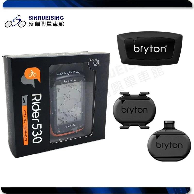 【新瑞興單車館】2018年改款 Bryton Rider 530T 導航記錄器( 藍芽智慧速度感測器)#TB2465 | 露天拍賣